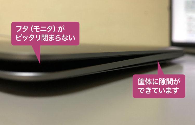 バッテリーが膨らんだMacBook